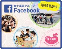 富士薬局グループFacebook
