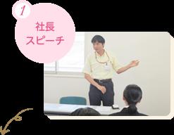 1.社長スピーチ