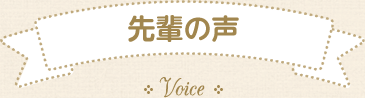 先輩の声2