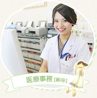 医療事務[新卒]