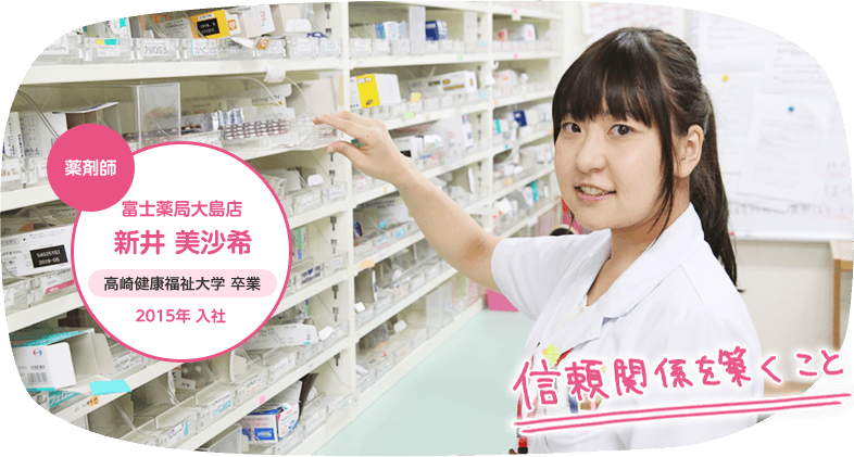 薬剤師 富士薬局大島店
