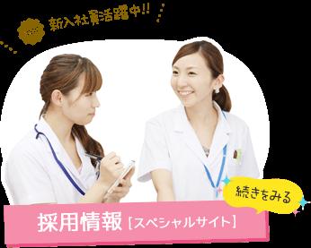 採用情報[スペシャルサイト]