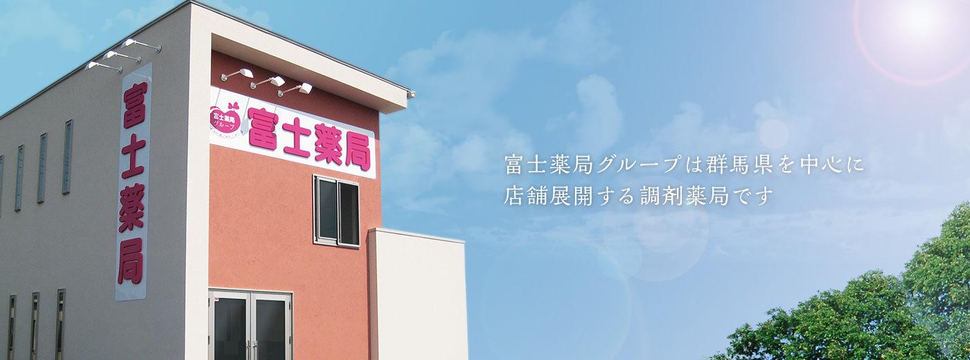 富士薬局グループは群馬県を中心に17店舗展開する調剤薬局です