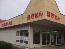 富士薬局 大泉店