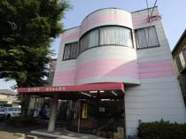 富士薬局 本店