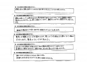 説明会参加者の声(15年11月17日掲載)