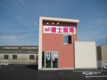 富士薬局 大島店